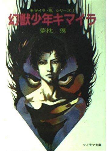幻獣少年キマイラ―キマイラ・吼〈1〉 (ソノラマ文庫 211)