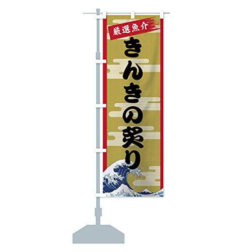 きんきの炙り のぼり旗 サイズ選べます(スリム45x180cm 左チチ)