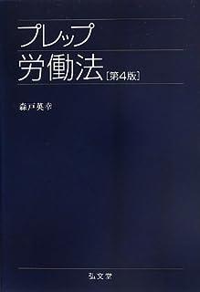プレップ労働法 第4版 (プレップシリーズ)