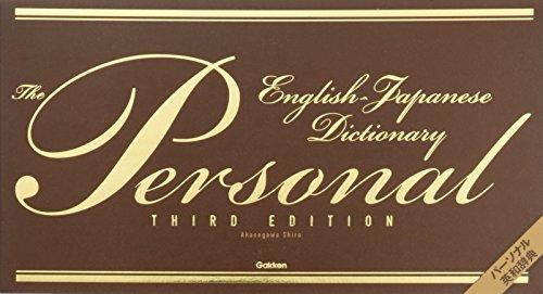 パーソナル英和辞典 第3版