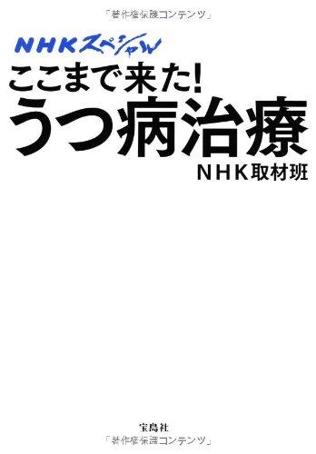 NHKスペシャル ここまで来た! うつ病治療