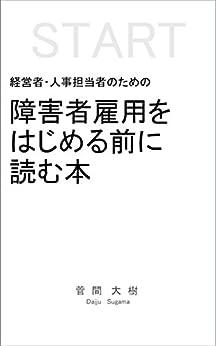 [菅間大樹]の経営者・人事担当者のための  障害者雇用をはじめる前に読む本