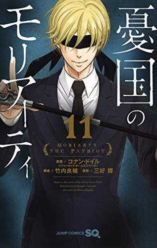憂国のモリアーティ 11 (ジャンプコミックス)