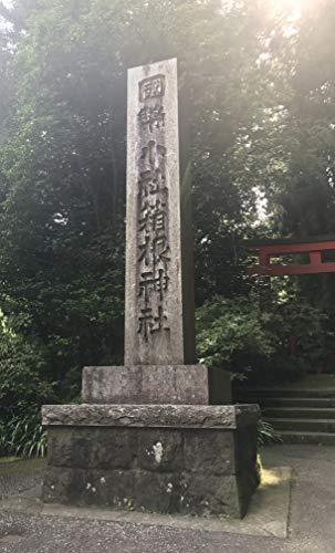 箱根(2): Hakone(2)