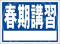 「春期講習(紺)」 注意看板メタル安全標識注意マー表示パネル金属板のブリキ看板情報サイントイレ公共場所駐車ペット誕生日新年クリスマスパーティーギフト