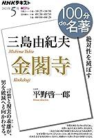 NHK 100分 de 名著 三島由紀夫『金閣寺』 2021年5月 (NHK100分de名著)