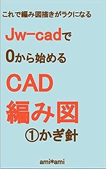 [ami*ami]のJw-cadで0から始めるCAD編み図 ①かぎ針 これで編み図描きがラクになる