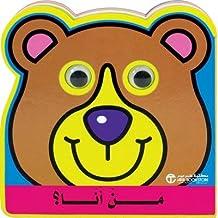 من انا ؟ الدب