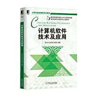 Computer software technology and application(Chinese Edition)