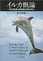 イルカ概論: 日本近海産小型鯨類の生態と保全
