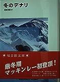 冬のデナリ (福音館文庫 ノンフィクション)