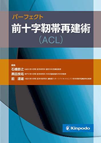 パーフェクト 前十字靭帯再建術(ACL)