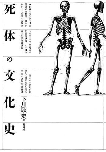 死体の文化史