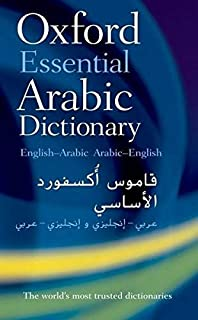 Oxford Essential Arabic Dictionary [Paperback] [Aug 30, 2009]