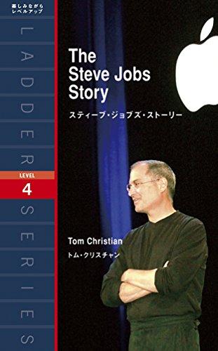 スティーブ・ジョブズ・ストーリー The Steve Jobs Story (ラダーシリーズ Level 4)