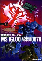 機動戦士ガンダムMS IGLOO黙示録0079 (角川コミックス・エース 39-19)