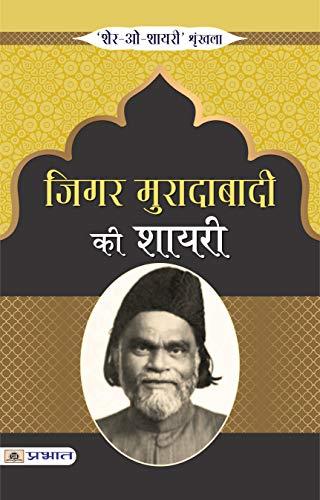 Zigar Muradabadi Ki Shayari (Hindi Edition)