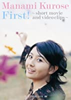 First!~short movie and video clips~ [DVD]
