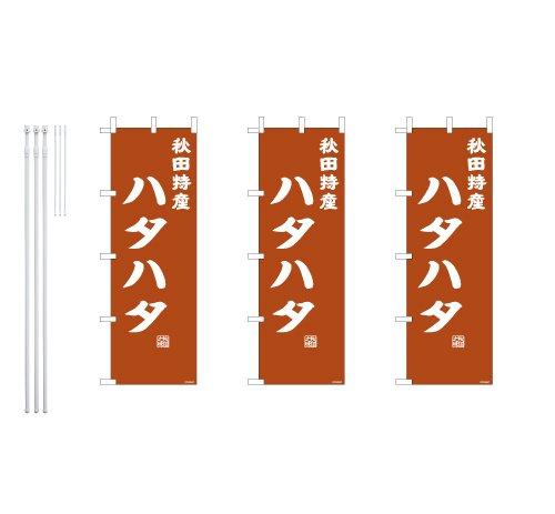 デザインのぼりショップ のぼり旗 3本セット ハタハタ 専用ポール付 スリムショートサイズ(480×1440) 標準左チチテープ BAK409SS