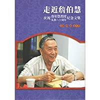 Approached ZhanBoHui: celebrate ZhanBoHui professor teaching the 60 anniversary of corpus(Chinese Edition)