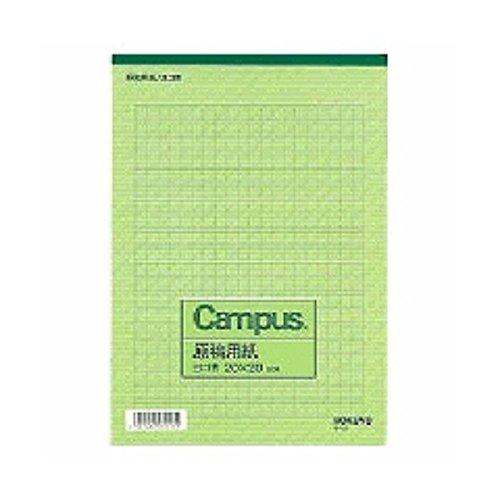 コクヨ Campus 原稿用紙 横書 字詰20x20 B5 50枚 ケ-35N 罫線緑 『 2冊』