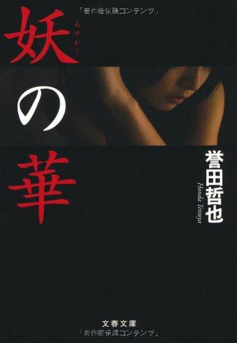 妖の華 (文春文庫)
