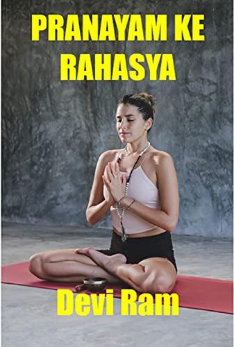 Pranayam ke Rahasya (Yoga Guide Book Book 3) (English Edition)