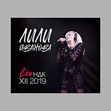 Лили Иванова: Live НДК XII 2019 (Live in НДК)