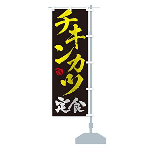 チキンかつ定食 のぼり旗 サイズ選べます(ジャンボ90x270cm 右チチ)