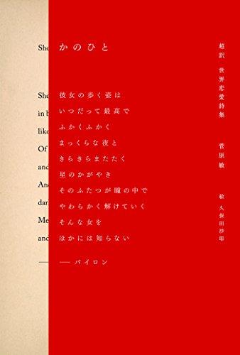 かのひと超訳世界恋愛詩集
