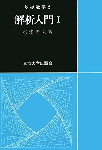 基礎数学2解析入門1