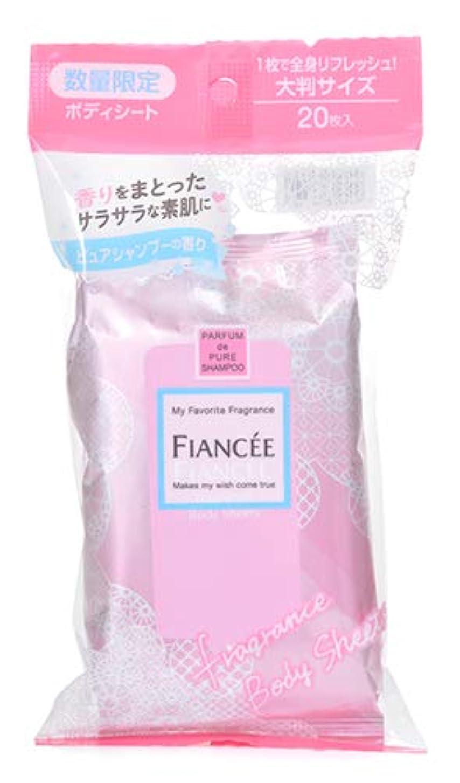 縞模様の消費者硫黄フィアンセ フレグランスボディシート ピュアシャンプーの香り 20枚入り 数量限定