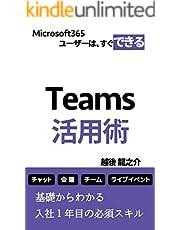 Teams活用術: 基礎からわかる入社1年目の必須スキル