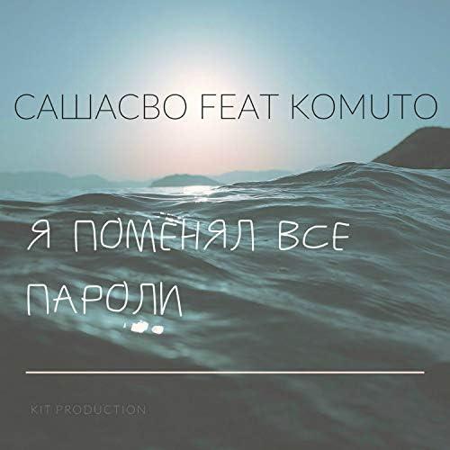 САША СВО feat KOMUTO