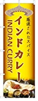 TOSPA のぼり 旗「インドカレー」黄色グラデーション フルカラー 60×180cm ポリエステル製
