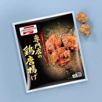 AJINOMOTO(味の素)『専門店の鶏唐揚げ1kg(GX368)』