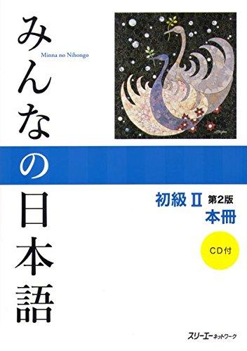 Minna no Nihongo Japanisch Grundstufe II - 2. Auflage - Hauptlehrbuch mit CD / Second Edition (Lehrbuch) (Japanische Sprachbücher)