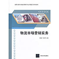 Higher logistics management professional quality textbook series : Logistics Marketing Practices(Chinese Edition)