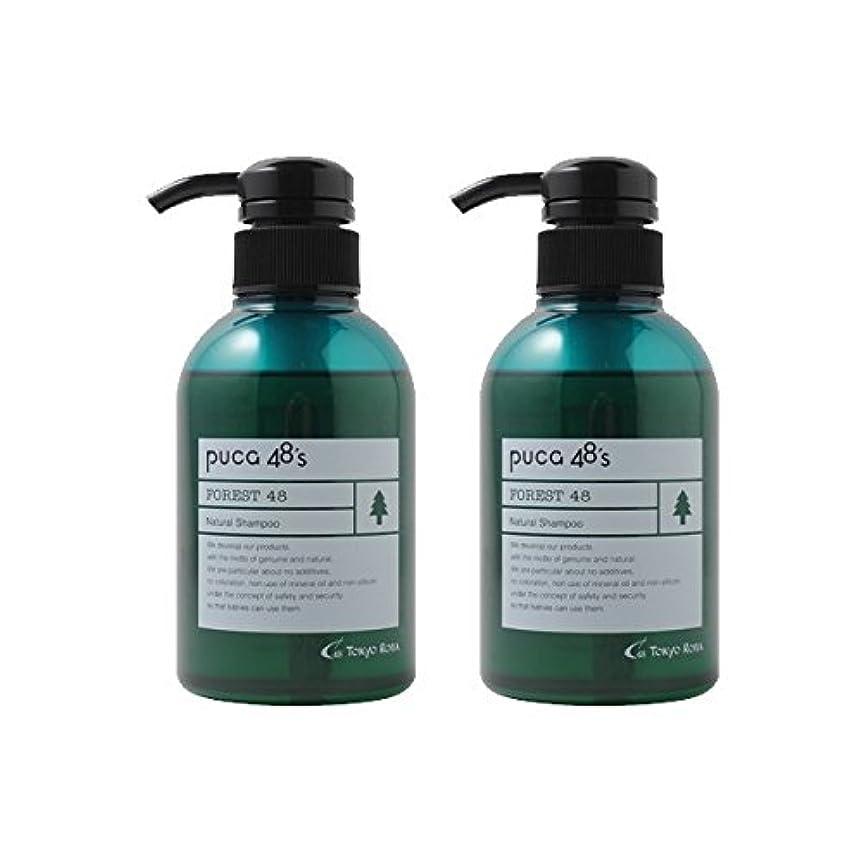 ベギン比較減らすプーカ48シリーズ FOREST 48 ナチュラルシャンプー (弱酸性?アミノ酸系) 300mL 2本セット
