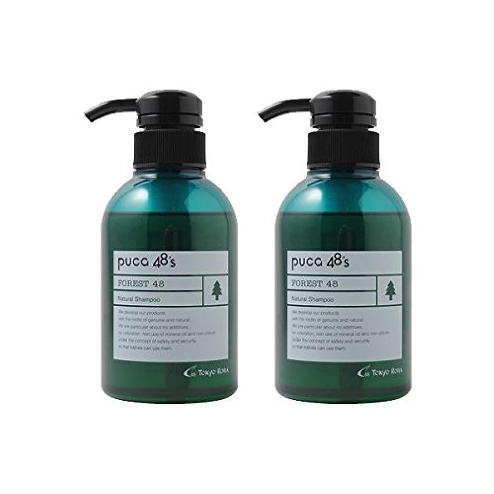 ペダル作物足枷プーカ48シリーズ FOREST 48 ナチュラルシャンプー (弱酸性?アミノ酸系) 300mL 2本セット