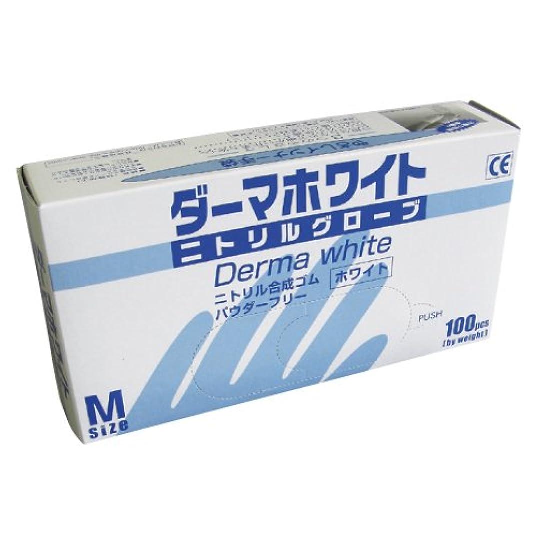 振幅借りているシャーダーマホワイト ニトリル手袋PF GN01(M)100枚