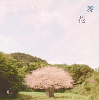 心(初回限定盤)(DVD付)