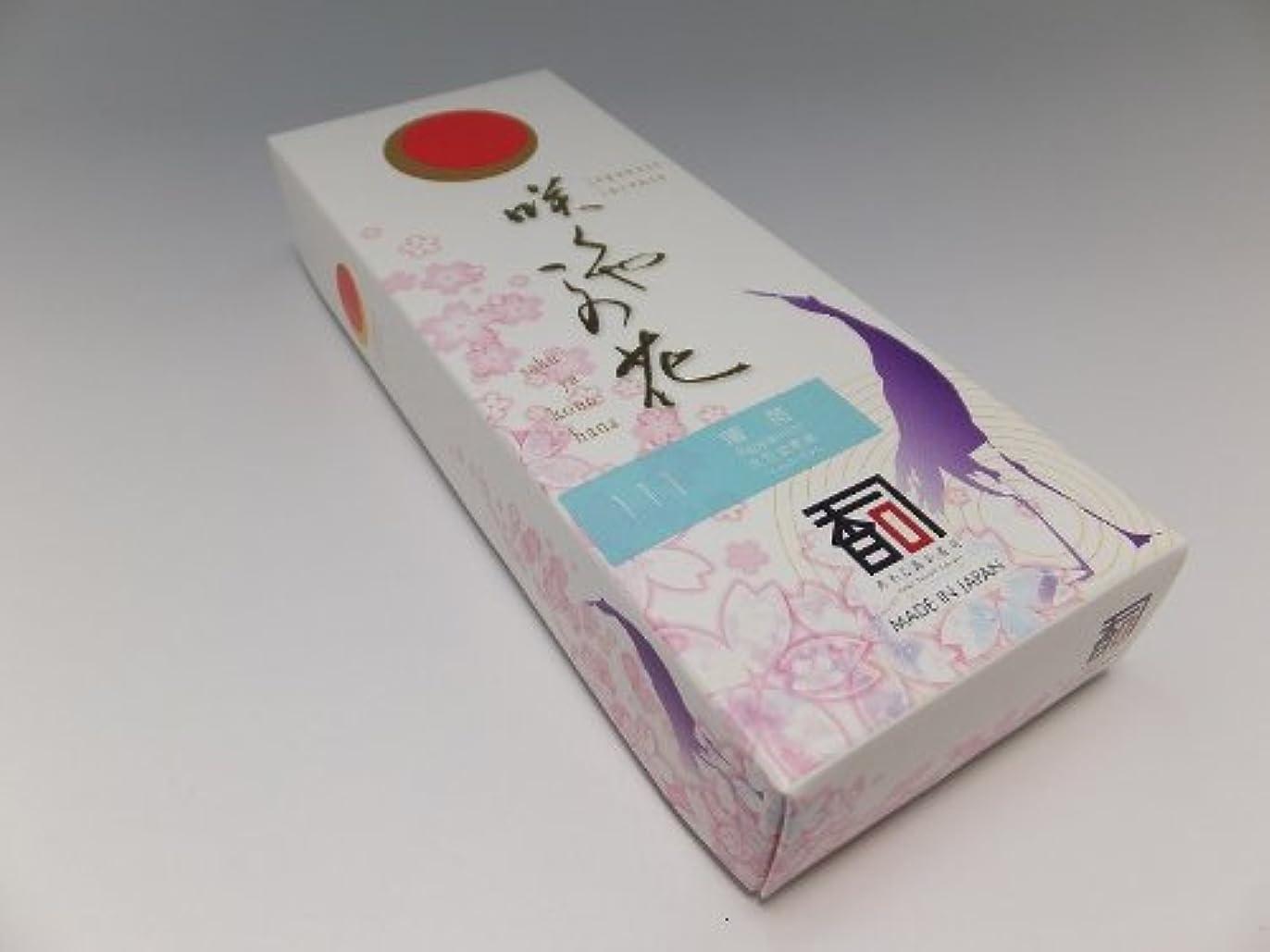 前部コック聴覚「あわじ島の香司」 日本の香りシリーズ  [咲くや この花] 【111】 薄荷 (煙少)