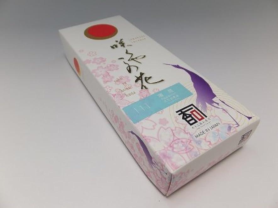 居眠りするなくなる石膏「あわじ島の香司」 日本の香りシリーズ  [咲くや この花] 【111】 薄荷 (煙少)