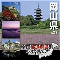 全国都道府県別フォトライブラリー Vol.27 岡山県