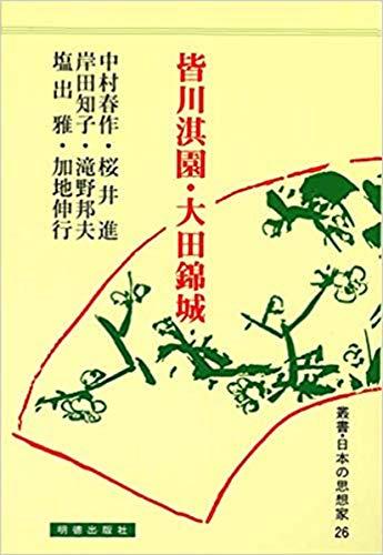 皆川淇園・大田錦城 (叢書・日本の思想家)の詳細を見る