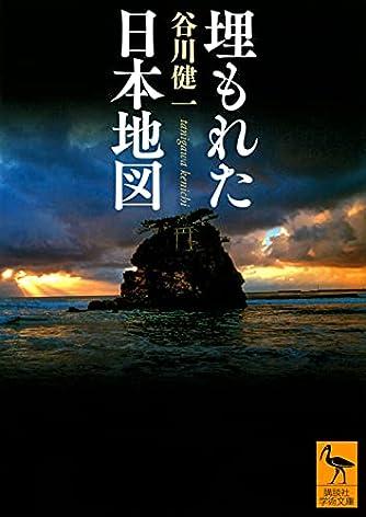 埋もれた日本地図 (講談社学術文庫)