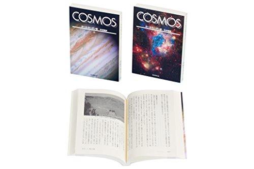 COSMOS上・下セット【全2巻セット】 (朝日選書)の詳細を見る