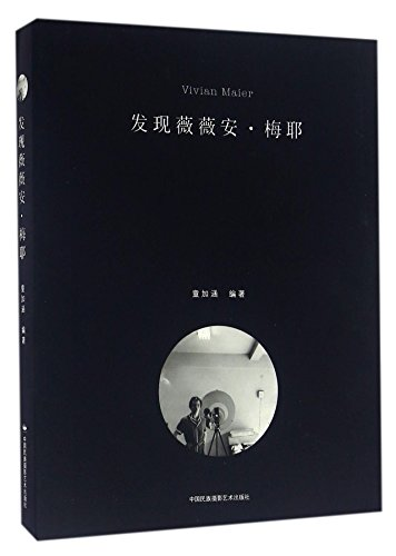 Vivian Maier (Chinese Edition)