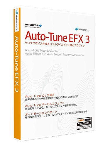 [Antares] Auto-Tune EFX 3新発売記念価格版
